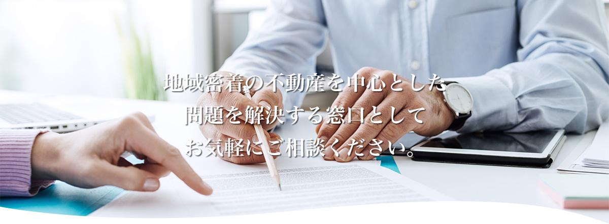 不動産の相談、相続・売却、面倒な行政機関等への申請手続、在留資格(VISA)など